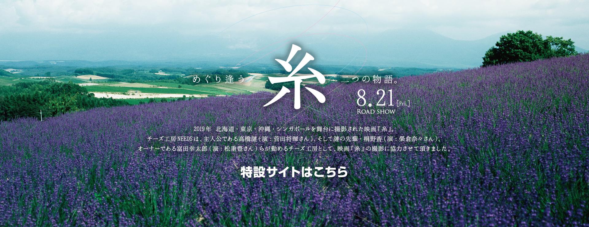 NEEDS×映画『糸』特設サイト